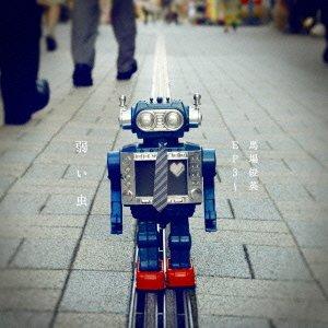 馬場俊英EP3~弱い虫