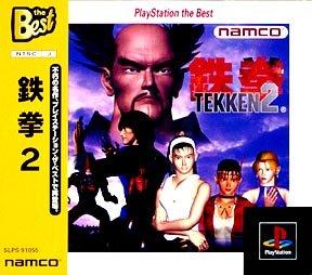 鉄拳2 PlayStation the Best