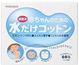 赤ちゃんのための水だけコットン 60包