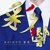 彩響~習高サウンド~ - 習志野市立習志野高等学校吹奏楽部(千葉県)