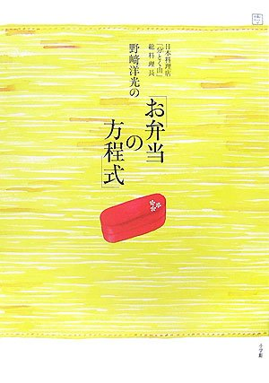 野崎洋光の「お弁当の方程式」 (edu book)