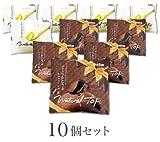 ナチュラルとうふ 白黒10個セット (チョコレート味5個+プレーン5個)