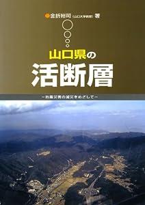 山口県の活断層―地震災害の減災をめざして