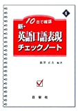 10日で確認 新・英語口語表現チェックノート〈6〉