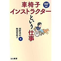 車椅子インストラクターという仕事 (DVD「車椅子テクニック〜その基礎と応用〜」付き)