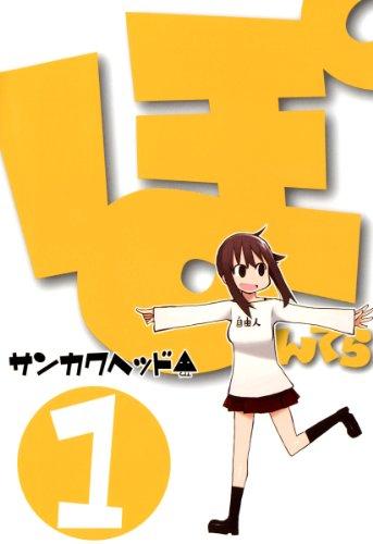 ぽんてら 1 (コミックブレイド)