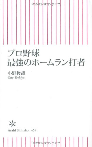 プロ野球 最強のホームラン打者 (朝日新書)