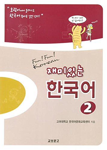 fun-fun-korean-2