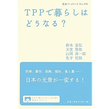 TPPで暮らしはどうなる? (岩波ブックレット)