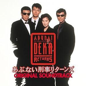 あぶない刑事リターンズ オリジナル・サウンドトラック
