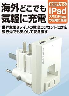 USB対応マルチ電源変換アダプター ホワイト RW99WH-B