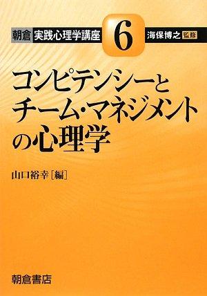 コンピテンシーとチーム・マネジメントの心理学 (朝倉実践心理学講座)