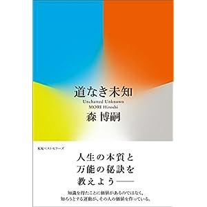 道なき未知 Uncharted Unknown (ワニの本) [Kindle版]