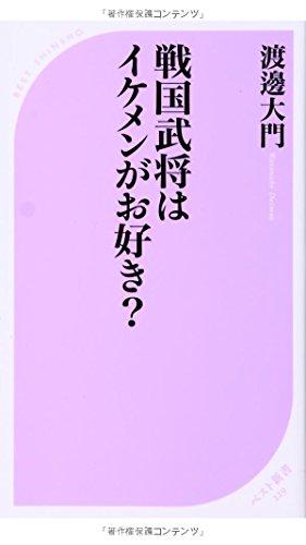 戦国武将はイケメンがお好き? (ベスト新書)
