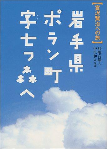 岩手県ポラン町字七つ森へ―宮沢賢治への旅