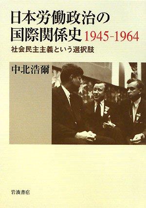 日本労働政治の国際関係史