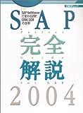 SAP完全解説2004 (日経BPムック)