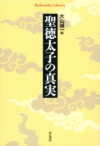 聖徳太子の真実 (平凡社ライブラリー)