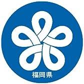 福岡県マーカー