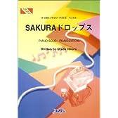 ピアノピースPP354 SAKURAドロップス / 宇多田ヒカル (ピアノソロ・ピアノ&ヴォーカル) (Fairy piano piece)