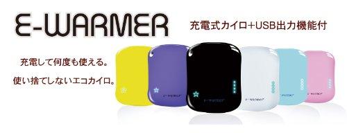E-WARMER充電式カイロ + USBバッテリーチャージャー