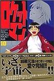 ロケットマン 10 (月刊マガジンコミックス)