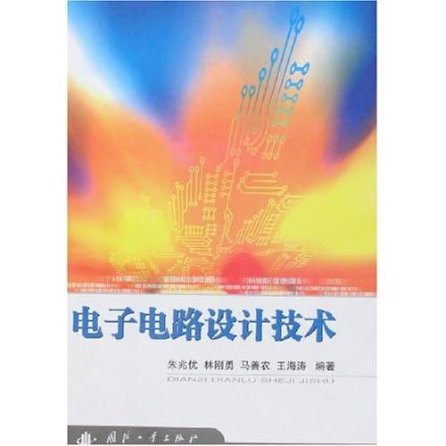 电子电路设计技术/朱兆优
