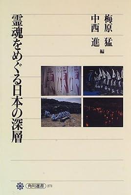 Reikon o meguru Nihon no shinso (Kadokawa sensho) (Japanese Edition)