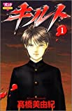 キルト 1 (ボニータコミックス)