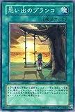 Amazon.co.jp遊戯王シングルカード 思い出のブランコ ノーマル sd17-jp031