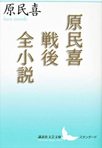 原民喜戦後全小説 (講談社文芸文庫)