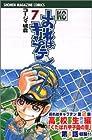 おれはキャプテン 第7巻 2005年02月17日発売