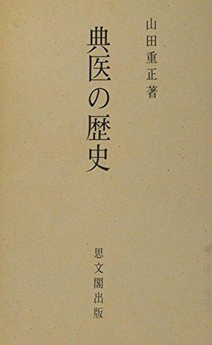 典医の歴史 (1980年)