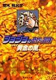 ジョジョの奇妙な冒険 (39) (集英社文庫―コミック版)