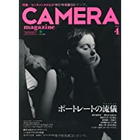 カメラマガジン2014.4 (エイムック 2814)
