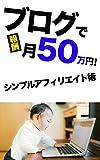 ブログで報酬月50万円!シンプルアフィリエイト術