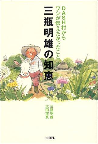 「DASH村」農作業の指導をしていた三瓶明雄氏、死去