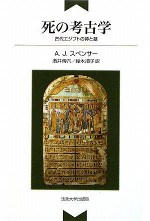 死の考古学―古代エジプトの神と墓