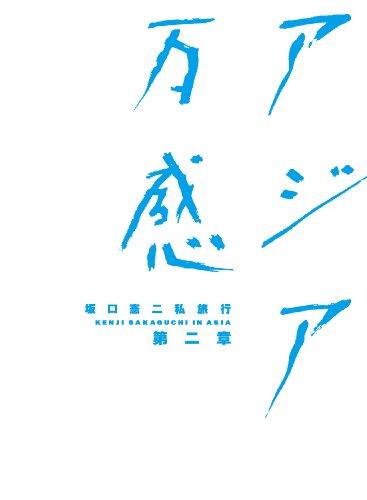 坂口憲二私旅行 アジア万感 第二章 [DVD]