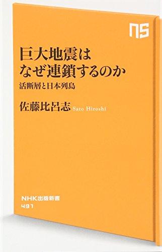 巨大地震はなぜ連鎖するのか―活断層と日本列島 (NHK出版新書 491)