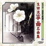 生田流箏曲名曲集