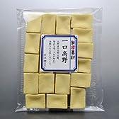 【長野県産】国産一口高野豆腐 100gX5袋セット (凍りとうふ・乾物・保存食・精進料理)