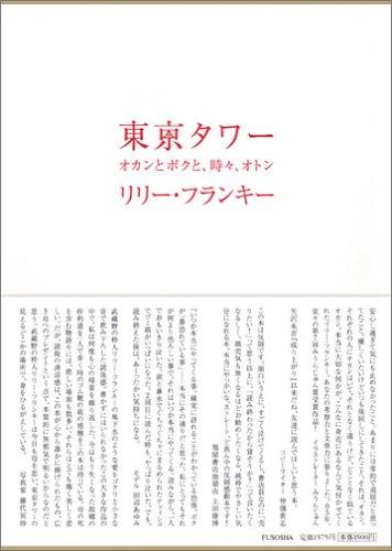 東京タワー ~オカンとボクと、時々、オトン~ / 4594049664