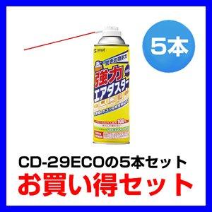 CD-29ECOX5 verde volar la potente Sanwa brecha de suministro de polvo y basura lata de aire comprimido (set de 5)