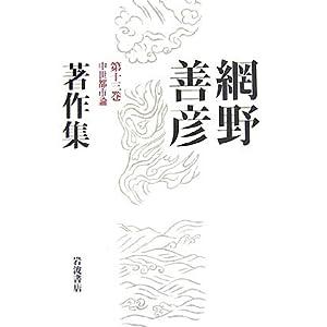 網野善彦著作集〈第13巻〉中世都市論