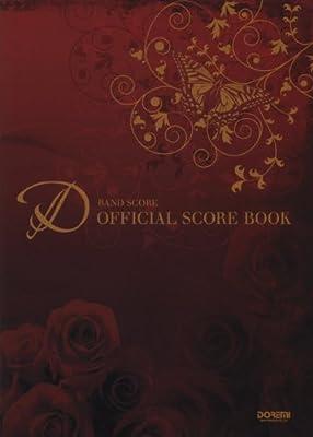 バンドスコア D[ディー]/OFFICIAL SCORE BOOK [メンバー実演奏法解説DVD付] (BAND SCORE)
