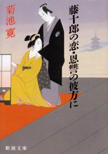 藤十郎の恋・恩讐の彼方に (新潮文庫)