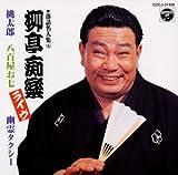 柳亭痴楽 落語名人集(ライヴ) 桃太郎/八百屋お七/幽霊タクシー