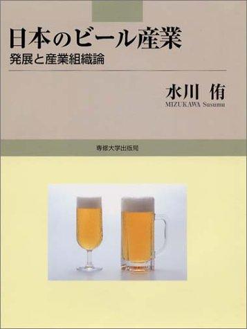 日本のビール産業―発展と産業組織論