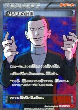 ポケモンカードXY サカキの計画(SR) 赤い閃光(PMXY8)/シングルカード